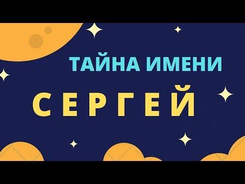 Тайна имени Сергей