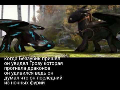 ночная фурия 4 серия
