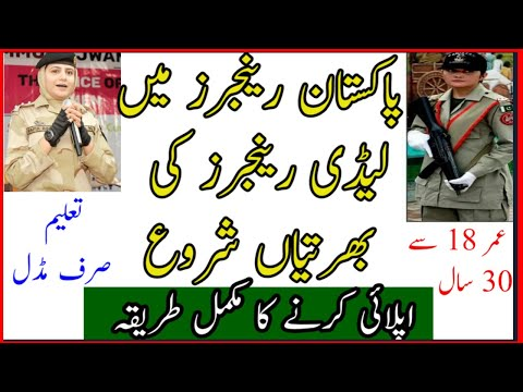 Pakistan Lady Rangers Jobs 2020 ll New Pakistan Ranger Jobs Female 2020 ll Punjab Ranger Jobs Female