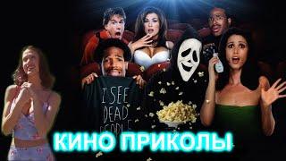 БЕГИ СУКА БЕГИ [Очень страшное кино]#Приколы #СмешныеМоменты #КиноПриколы