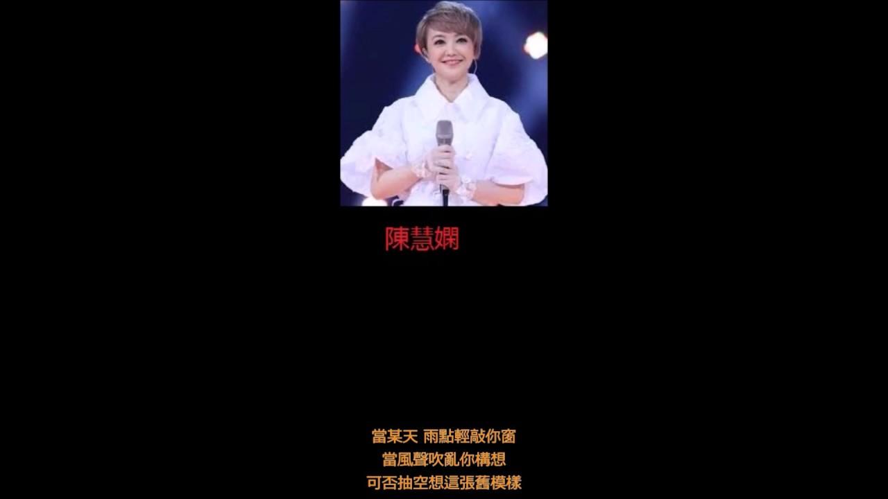 HONG KONG Singer- 陳慧嫻 [Priscilla Chan]- Mash Up 夕陽之歌 & 千千闕歌