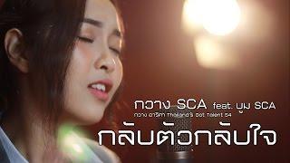 กลับตัวกลับใจ - DAX ROCK RIDER | Cover | กวาง SCA (Thailand