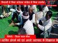 ADBHUT AAWAJ 06 02 2021 किसानों ने किया आंदोलन कांग्रेस ने किया समर्थन
