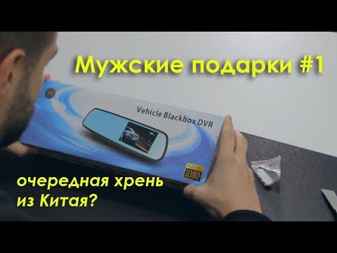 Мужские подарки #1 Зеркало с камерой Vehicle Blackbox DVR (Распаковка)