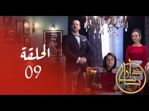 Dar nana(Tunisie) Episode 9