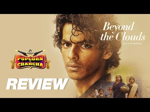 Beyond The Clouds Review   Majid Majidi   Ishan Khattar   A.R.Rahman   Popcorn Pe Charcha   ADbhoot