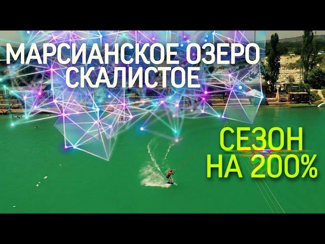 Скалистое. Марсианское озеро. 5.07.2020. Куда поехать в Крыму. 20 минут от Симферополя