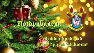 Поздравляю с Новым годом NG Константин  Анатольев