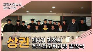 제4기 과천시 상인최고위과정 졸업식