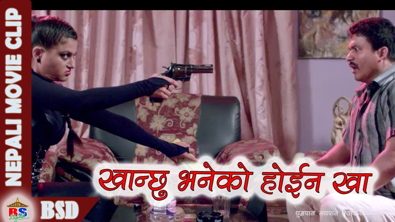 Download खान्छु भनेको होईन खा    Nepali Movie Clip    Hawaldar Suntali
