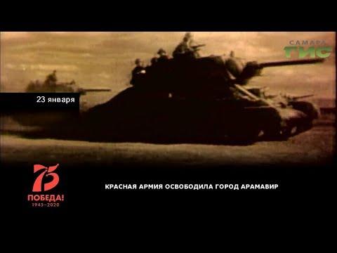 """""""Вехи Победы"""" от 23.01.2020"""