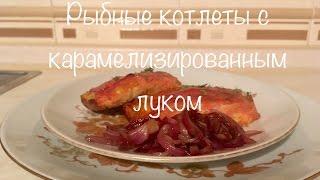 Рыбные котлеты запеченные в духовке из филе судака.