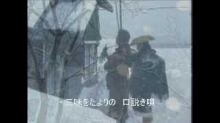 島津亜矢 - 流れて津軽