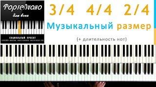 🎹 Фортепиано ДЛЯ ВСЕХ. Урок 6   МУЗЫКАЛЬНЫЙ РАЗМЕР и ДЛИТЕЛЬНОСТИ НОТ