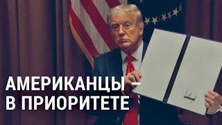 Указ Трампа о приоритете американцев | АМЕРИКА | 04.08.20