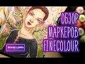 ОБЗОР МАРКЕРОВ FINECOLOUR СПУСТЯ 1,5 ГОДА // Speed Painting // Review markers finecolour