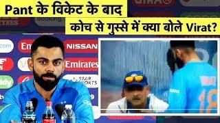WATCH: जानिए Pant के OUT होने के बाद गुस्से में Shastri के पास क्यों गए थे Virat | Sports Tak