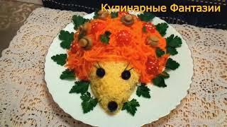 """Невероятно Вкусный Салат """"Ежик""""! Рецепты Салатов!"""