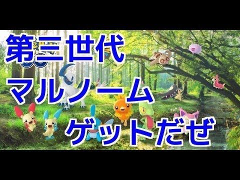 ポケモンgo マルノームの入手方法 能力 技まとめ 攻略大百科
