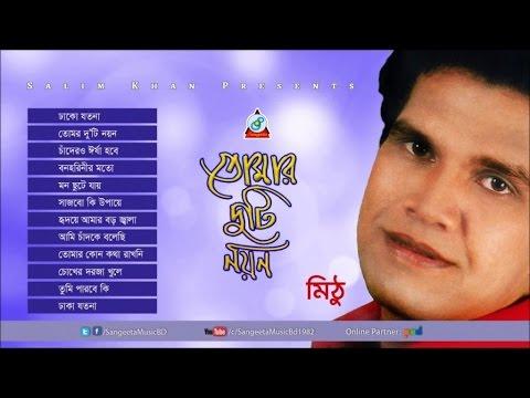 Mithu - Tomar Duti Nayan | Bangla New Song | Sangeeta