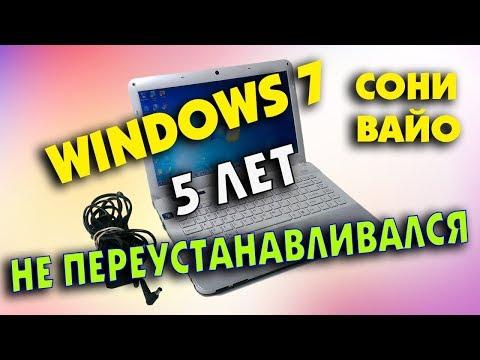 Как переустановить Windows 7 на ноутбуке Sony Waio PCG-61A12L