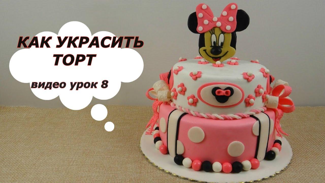 Как украсить торт.Украшения для торта из мастики.Видео ...