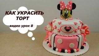 Как украсить торт.Украшения  для торта из мастики.Видео урок 8