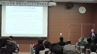 平成26年度 共同プロジェクト研究発表会(3) 東京大学 教授 田中雅明