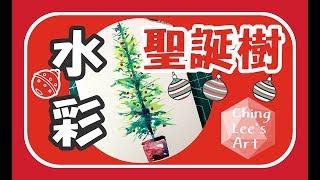 手繪 水彩 聖誕樹   聖誕節系列   有這麼簡單嗎   聖誕卡DIY     3分鐘學會  【クリスマスツリー】水彩色鉛筆で描いてみた  Ching Lee's Art
