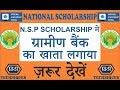 national scholarship gramid bank problem nsp portal gramin bank
