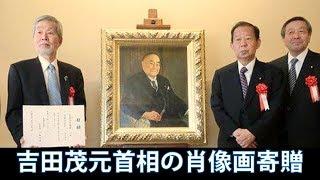 吉田茂元首相の肖像画寄贈=自民、ゆかりの大磯町に.