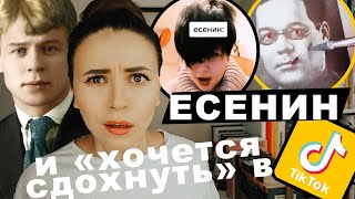 Книжный TikTok Есенин и страдания Мои в том числе
