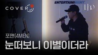 포맨 - 눈떠보니이별이더라 (COVER) (에이블 주호)