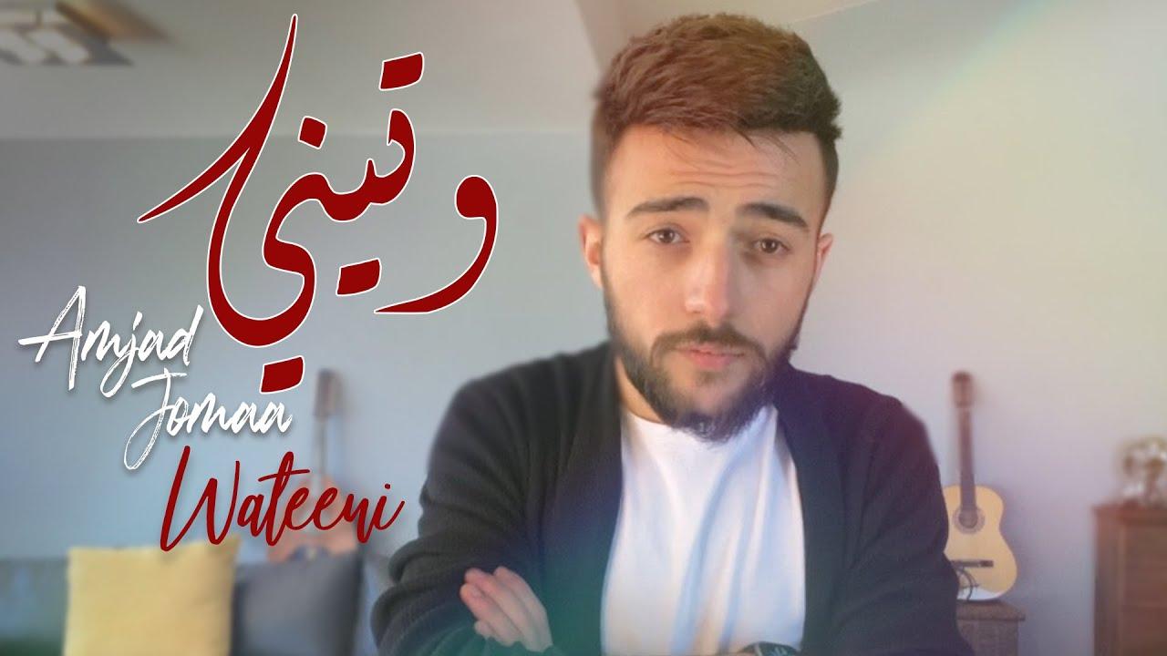Amjad Jomaa - Wateeni (Official Music Video) | أمجد جمعة - وتيني