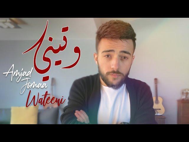 Amjad Jomaa - Wateeni (Music Video) | أمجد جمعة - وتيني