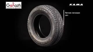 Купить летние шины KAMA Euro 129 (в магазине шин и дисков