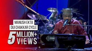 Manush Ekta Dui Chakkar Cycle TAPOSH FEAT. SHAH ALAM SARKAR OMZ WIND OF CHANGE S 05.mp3