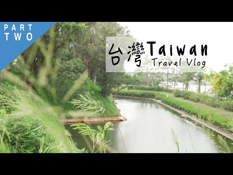台灣 Taiwan Travel Vlog | Part 2 安平樹屋 | 台南 AnPing Treehouse, Tainan