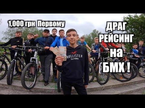 БМХ ДРАГ РЕЙСИНГ