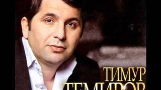 Тимур Темиров  - Эллада.авт.Арсен Касиев