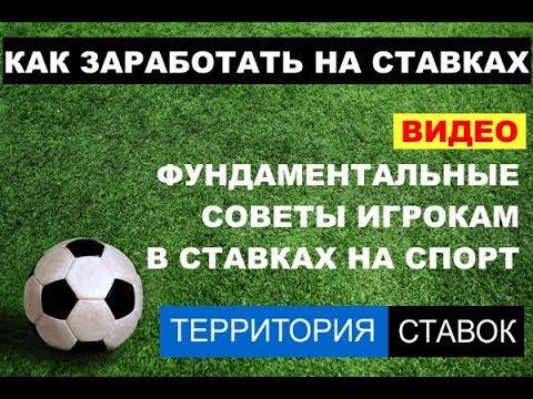 Как я заработал на ставках советы ставки транспортного налога по белгородской обл