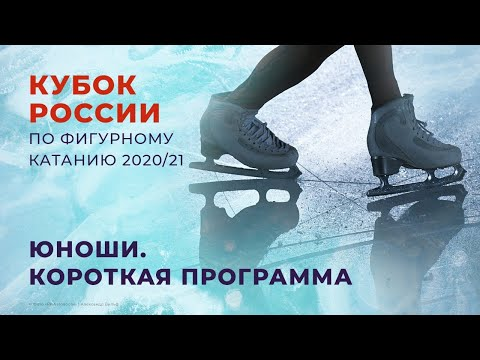 Кубок России. Юноши. Короткая программа