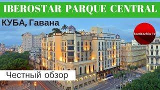 Честный обзор отелей: IBEROSTAR PARQUE CENTRAL 4.5* (КУБА, Гавана)