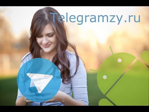 Telegram для Android: скачать бесплатно и русифицировать Телеграмм