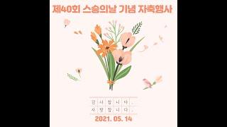 제40회 스승의 날 기념 자축행사(2021.05.14)