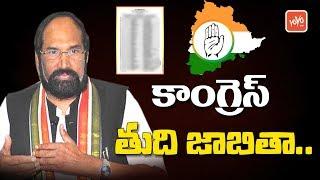 Telangana Congress MLA List Final   Mahakutami   Telangana News   TRS   Revanth Reddy   KCR   YOYOTV