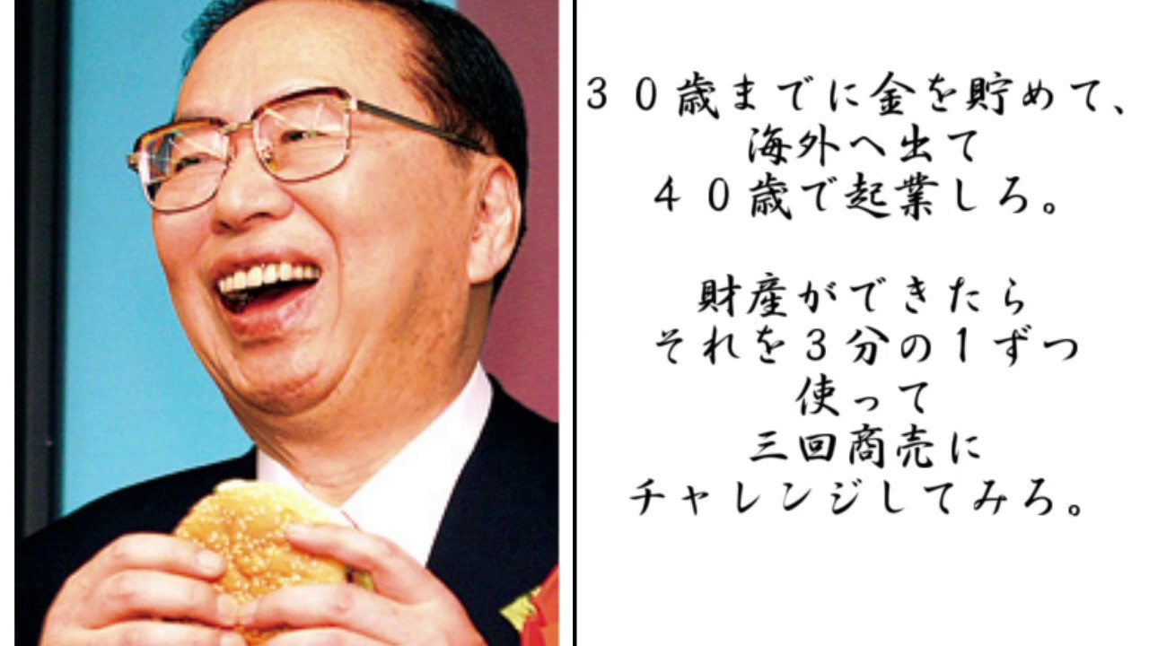 「藤田田」の画像検索結果