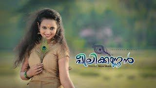 ഒരു വിഷു സോങ് | Peelikkannan | Latest Malayalam Music