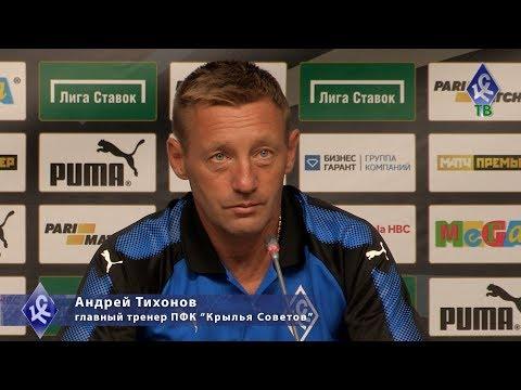 Пресс-конференция Андрея Тихонова после матча с ЦСКА