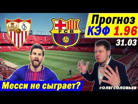 Видео Ставки на спорт 99